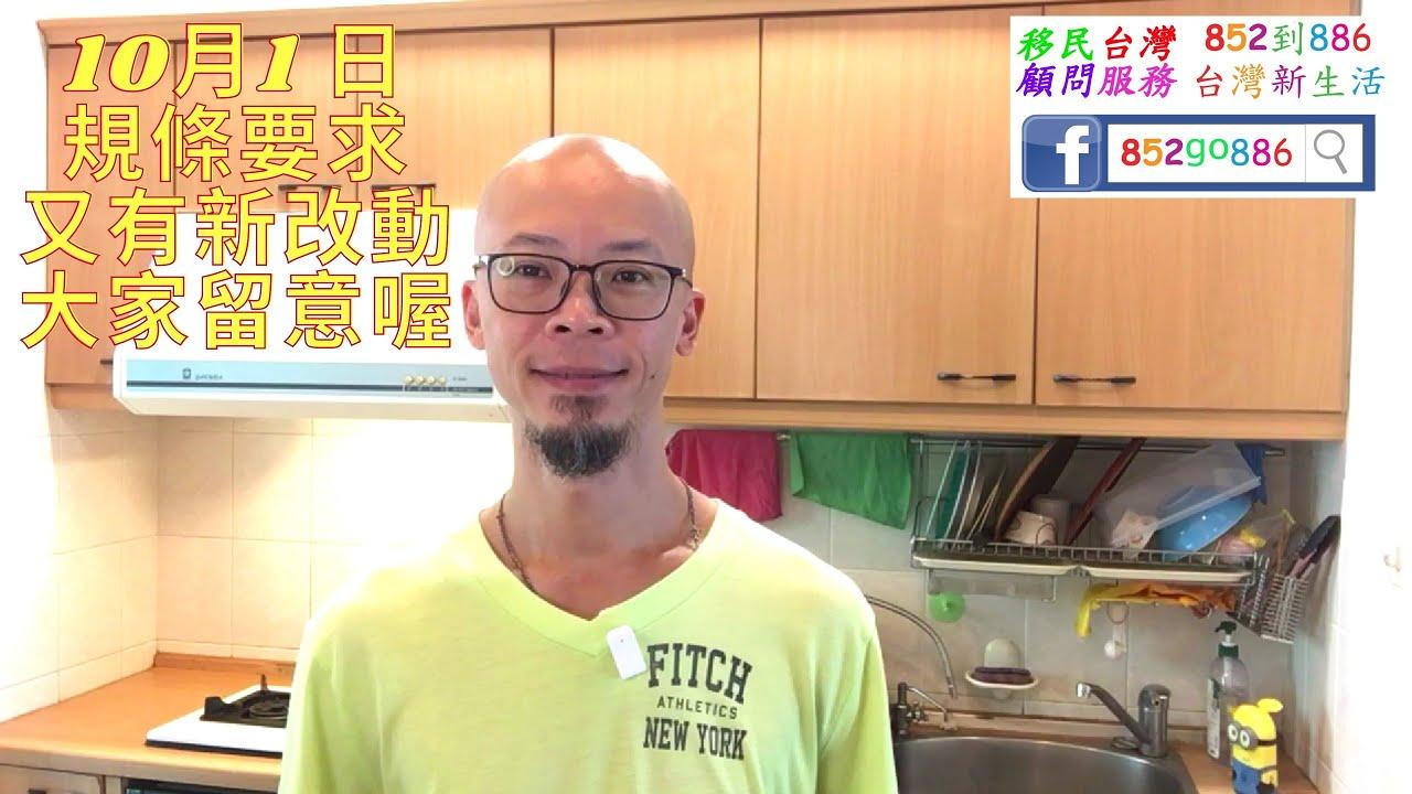 移民台灣 新生活 | 10月1 日又有新改動,大家留意喔