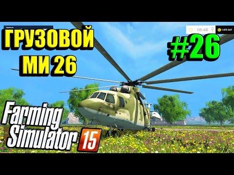 Мега обзор мод вертолёт для Farming Simulator 15 скачать part 26