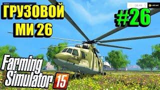 Мега обзор мод вертолёт для Farming Simulator 15 скачать part 26(Мега обзор мод вертолёт для Farming Simulator 15 скачать part 26 ВНИМАНИЕ!!! СКИДКИ И ХАЛЯВА Игры STEAM ключи со скидкой:..., 2016-07-07T10:51:44.000Z)