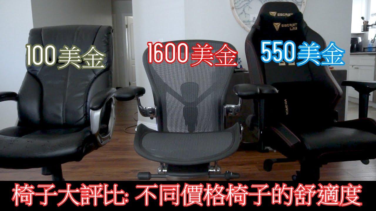 價格越貴的椅子真的有比較好坐嗎?? 升級椅子史