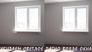 3D / 3Ds Max   Убираем Светлое Пятно Возле Окна