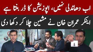 Imran Riaz Khan Exclusive | Voting Machine | Clash with Imran Kahn