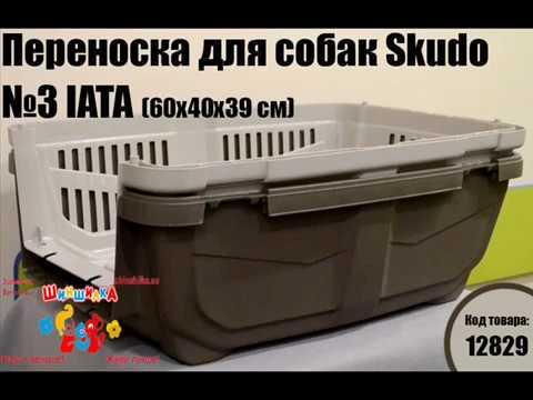 Переноска для собак Skudo №3 IATA 60х40х39 см