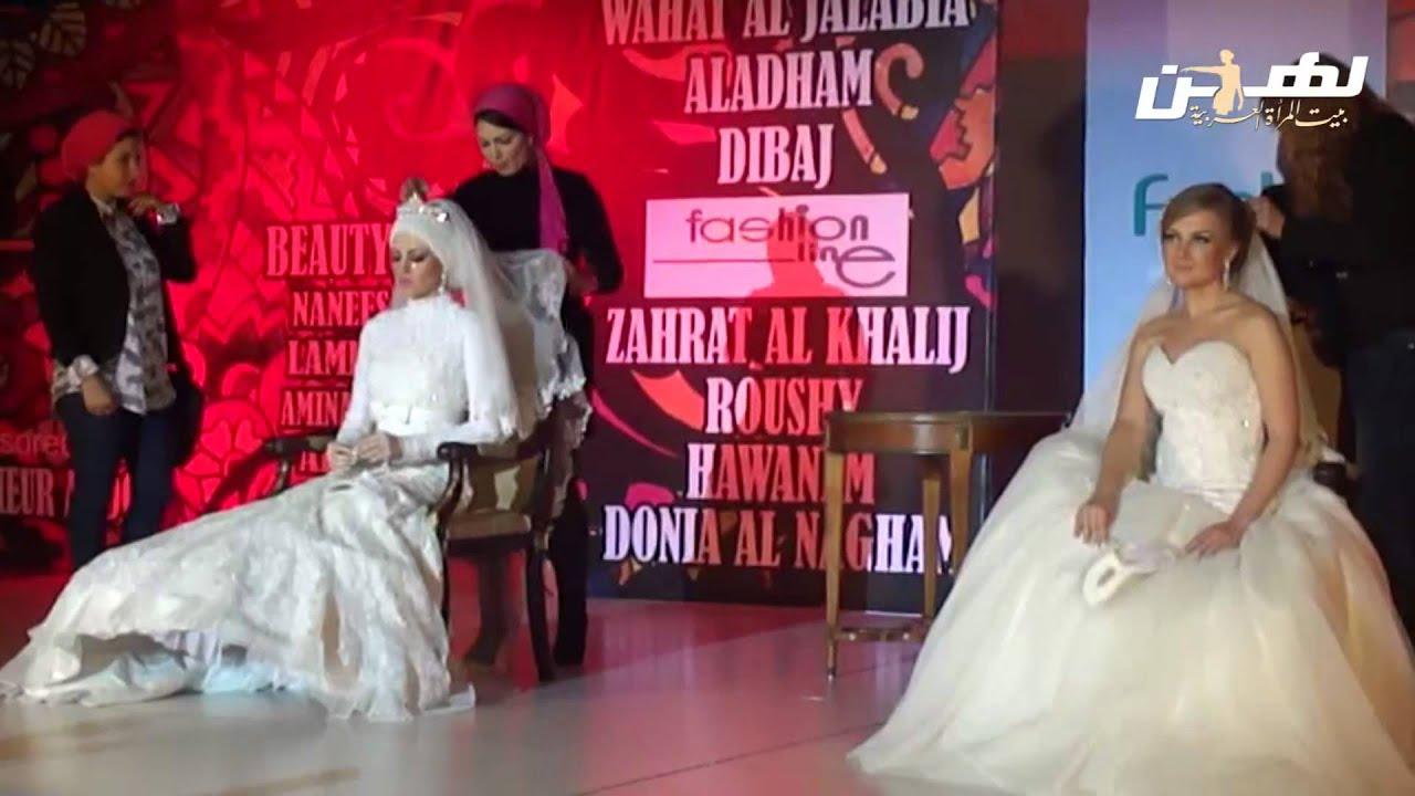 مكياج العروسه نانيس سليم