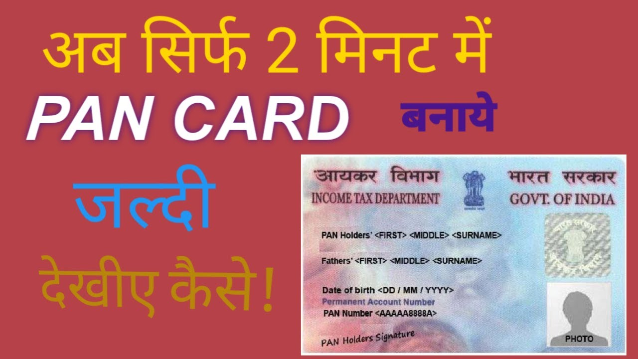 How To Apply For Instant Pan Card in free -Pan card latest ...