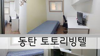 동탄토토리빙텔 풀옵션 1인실