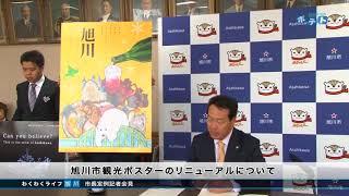 西川将人市長3月定例記者会見(2017年3月29日)
