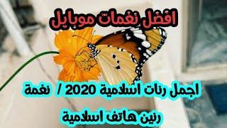اجمل رنات اسلامية 2020 / افضل نغمات موبايل/  نغمة رنين هاتف اسلامية / اناشيد دينية Islamic Ringtone