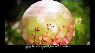 دعاء سيد الاستغفار الشيخ محمد الشعراوي