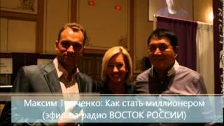 Максим Темченко - как делать деньги (эфир радио Восток России)