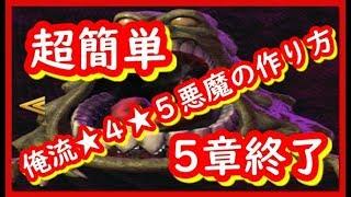 【メガテンD2】5章終了!★4悪魔GETと俺流★4★5悪魔の作り方【女