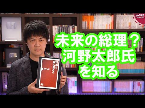 2021/08/27 河野太郎大臣ってどうよ【将来の総理候補?】