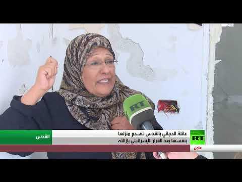عائلة الدجاني في القدس تهدم منزلها بأيديها