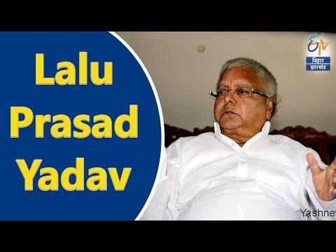 Khas Mulakat | Lalu Prasad Yadav | President Of The Rashtriya Janata Dal | ETV Bihar Jharkhand