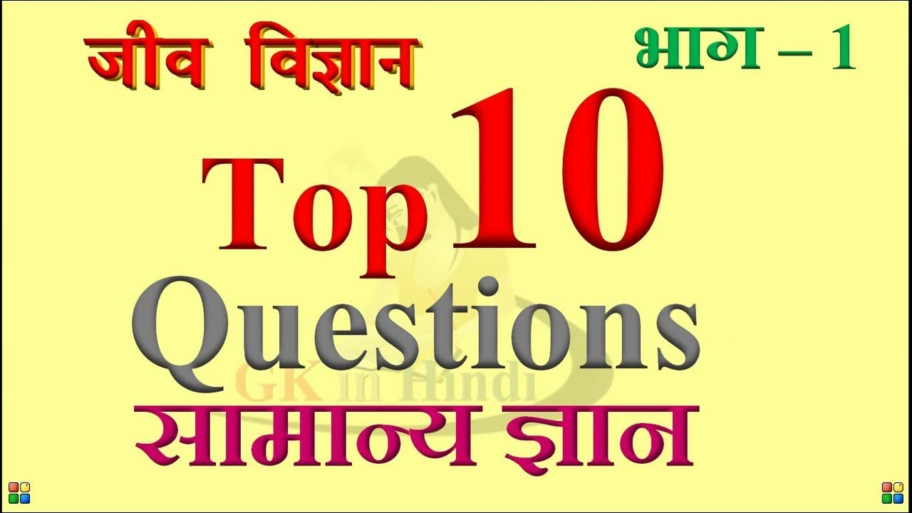 Biology questions and answers in hindi part I - YouTube