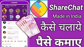 ShareChat -Made in India app।। Share Chat app kaise use kare। Share Chat app se paise kaise kamaye. screenshot 3
