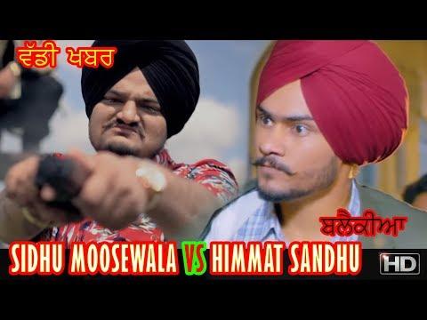 ਵੱਡੀ ਖ਼ਬਰ | Sidhu Moosewala Vs Himmat Sandhu | Blackia