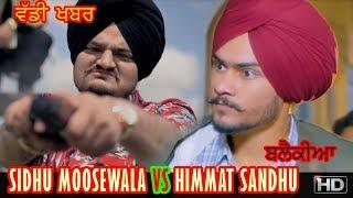 ਵੱਡੀ ਖ਼ਬਰ Sidhu Moosewala vs Himmat Sandhu Blackia