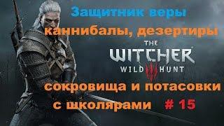 Прохождение The Witcher 3: Wild Hunt Защитник веры каннибалы дезертиры сокровища # 15