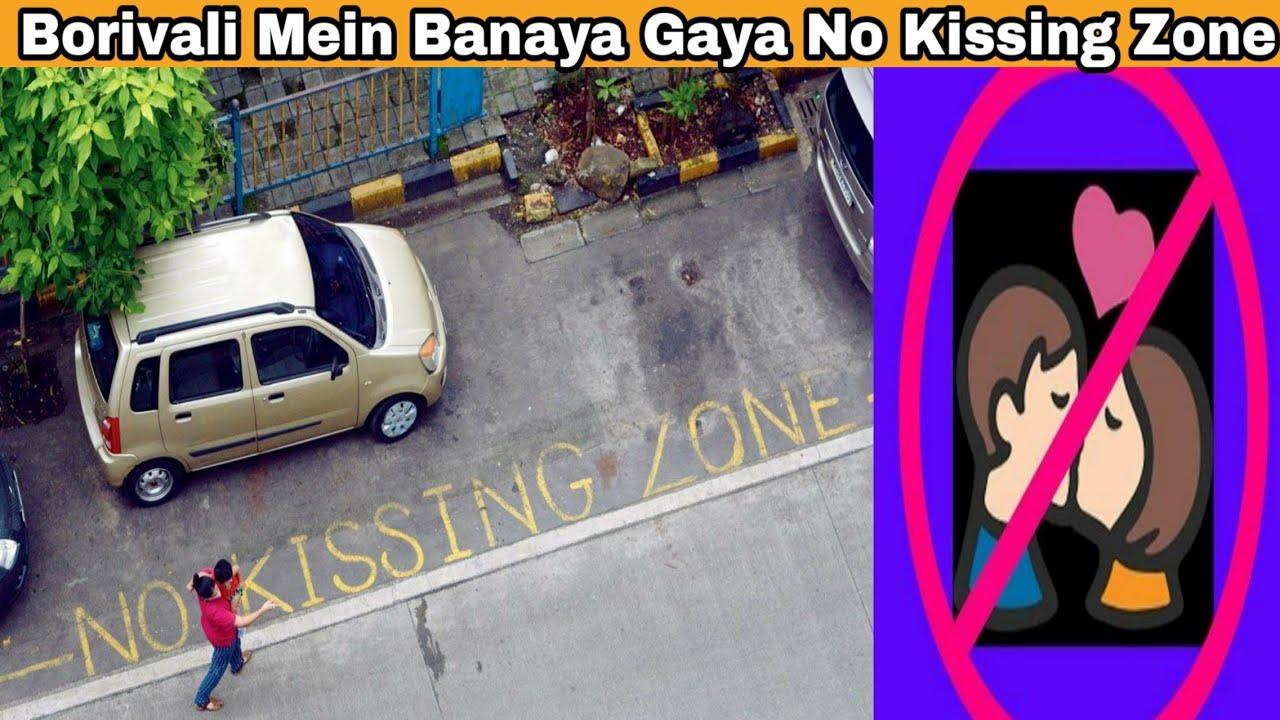 बोरिवली में बनाया गया NO KISSING ZONE कपल्स की किसिंग से परेशान थे सोसाइटी वाले. | MUMBAI TV