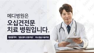 [병원DID/영상콘텐츠] 화상클리닉