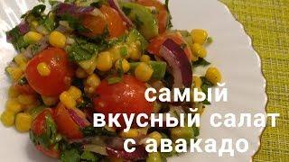 Самый вкусный салат с авакадо! / Салат без майонеза! Avocado Salad