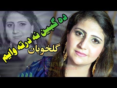 Gul Khoban Pashto New Songs 2018 - Der Rabande Gran Ye Da Shereen
