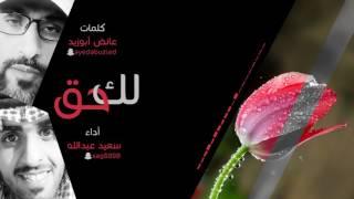 شيلة ( ما أحلاك ياورد ) | أداء : سعيد عبدالله - كلمات : عائض أبوزيد