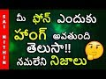 why android phone hang Explained || mobile hanging problem || in telugu