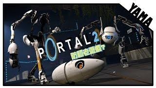 ☝【Portal 2】『防初老遊戲?』