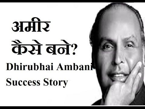 अमीर कैसे बने? Dhirubhai Ambani Success Story | Inspiration | Life changing | video
