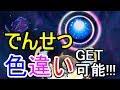 【ポケットモンスター ウルトラサンムーン(USUM)】 でんせつ色違いGET可能!神システム『ウルトラホール』&『ネクロズマ』完全体と最終決戦!【攻略実況:68】