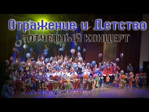 Отражение и Детство, отчетный концерт в дк Дружба