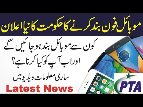 Latest News About Mobile Verification|PTA block Smuggled Phones From Next Year