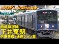 【三代目『L-train』も収録!】西武新宿線 下井草駅 列車発着・通過シーン集 2018.4.30