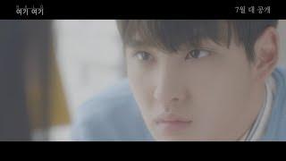 헤일로(HALO) 'HERE I AM' Special Video #2 (인행)