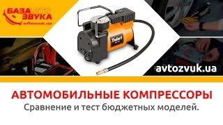 Автомобильные компрессоры. Сравнение и тест бюджетных моделей. Обзор avtozvuk.ua
