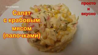 Салат из крабового мяса (палочек)