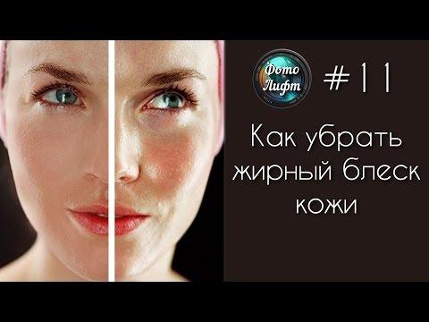 Секреты Фотошопа #11: Как убрать жирный блеск кожи  | Фото Лифт