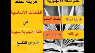 طريقة لحفظ الكلمات الاساسية فى اللغة الانجليزية بسهولة الدرس التاسع