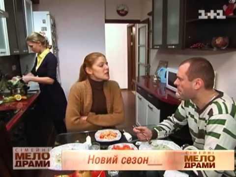 'Сімейні мелодрами' за 01.04.2013