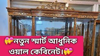 ২০২১ এর চিটাগং সেগুন এর নতুন স্মার্ট আধুনিক ওয়াল কেবিনেট এর দাম জানুন।New Wall cabinat price in bd.