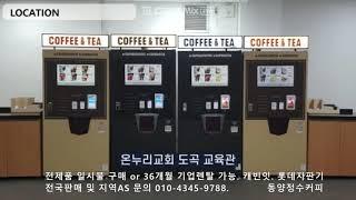커피 무인 판매기 안내 영상 (36개월 기업 할부 가능…