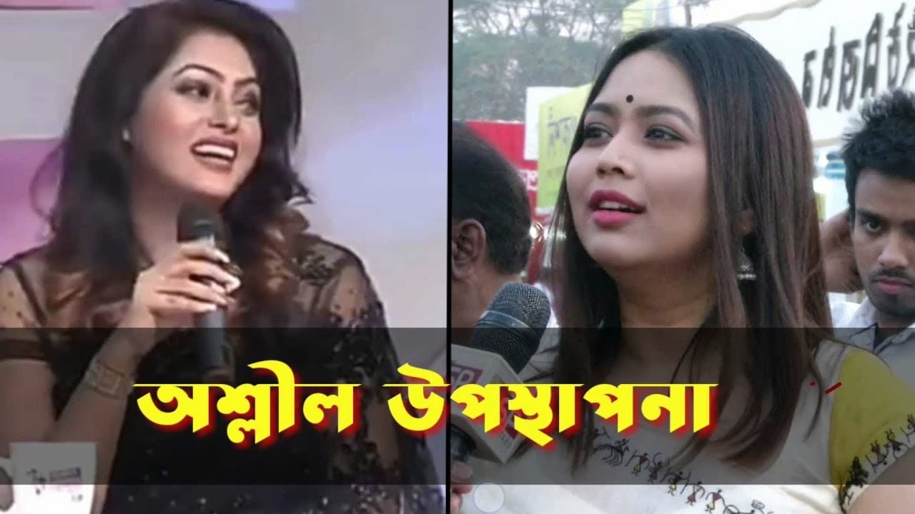 Download এ কেমন উপস্থাপনা।Bangladeshi TV show presenter