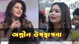 এ কেমন উপস্থাপনা।Bangladeshi TV show presenter
