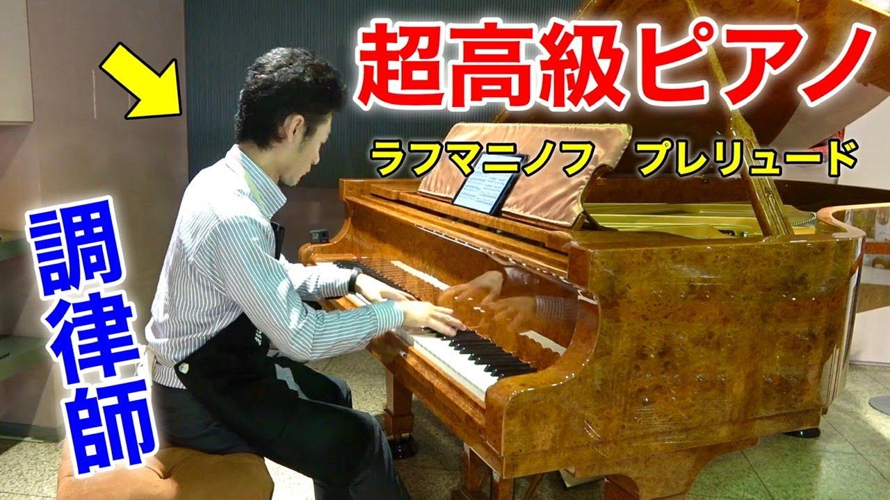 ピアノ調律師が超高級ピアノファツィオリでラフマニノフ プレリュードOp.32-12を本気で弾いてみた