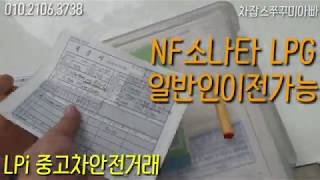NF소나타 LPG중고차 저렴한중고차 화성중고차 오산중고…