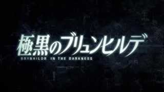 Brynhildr in the Darkness - Gokukoku no Buryunhirude - OP Full ( EJECTRO Extended )