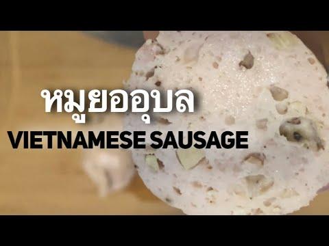 สูตรหมูยออุบล Vietnamese Sausage