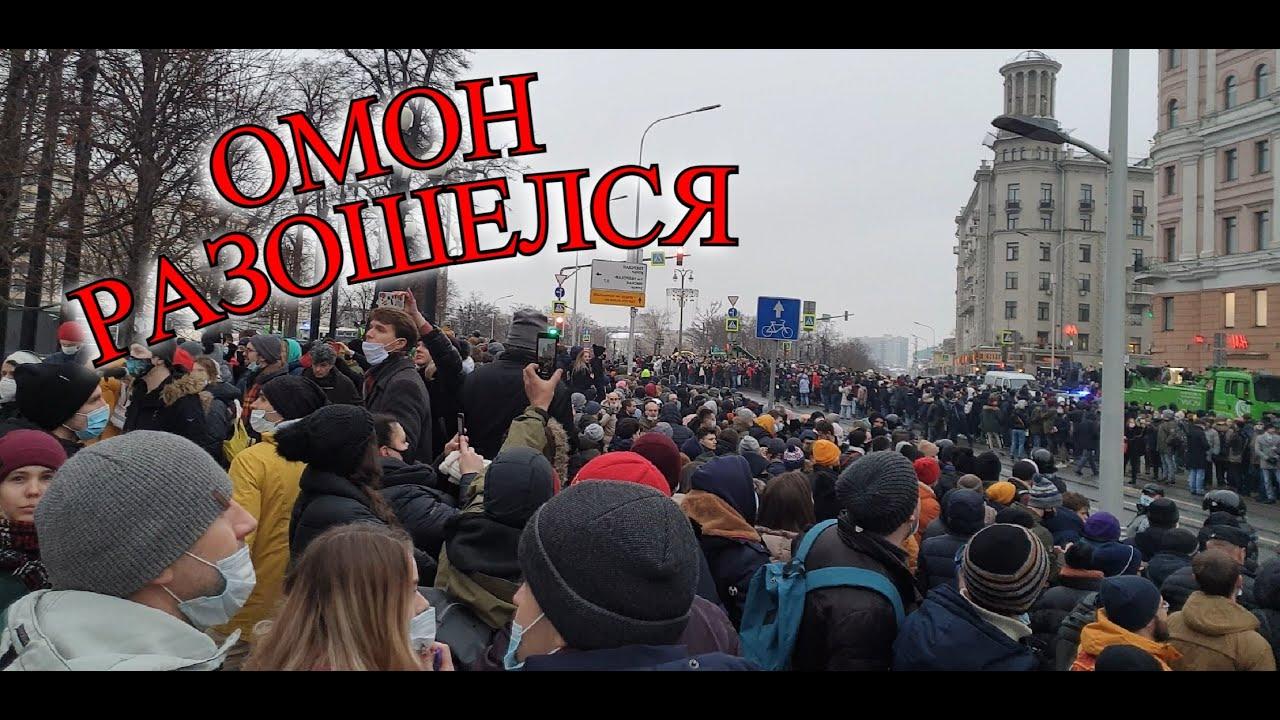 МИТИНГ В МОСКВЕ ! ОМОН ГОНИТ ДУБИНКАМИ ЛЮДЕЙ ! ПРОТЕСТЫ ! НАВАЛЬНЫЙ ! ЖЕСТЬ НА УЛИЦАХ ! 23 января